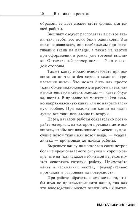 Vyshivka_krestom_11 (465x700, 177Kb)
