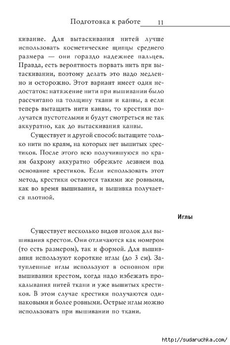 Vyshivka_krestom_12 (465x700, 169Kb)