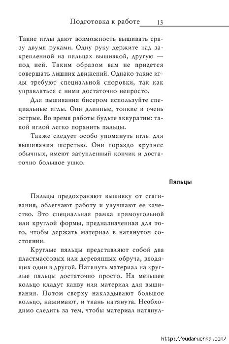 Vyshivka_krestom_14 (465x700, 165Kb)