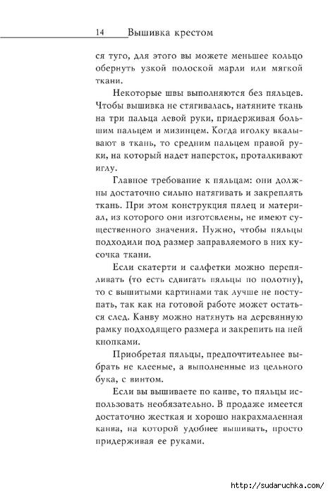 Vyshivka_krestom_15 (465x700, 164Kb)