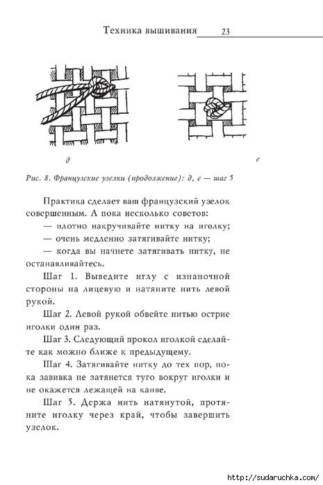 Vyshivka_krestom_24 (465x700, 129Kb)