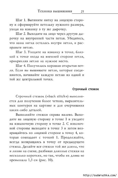 Vyshivka_krestom_26 (465x700, 162Kb)