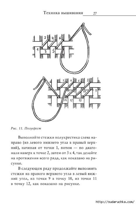 Vyshivka_krestom_28 (465x700, 113Kb)