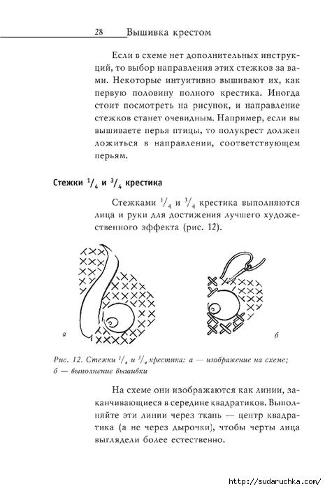 Vyshivka_krestom_29 (465x700, 133Kb)