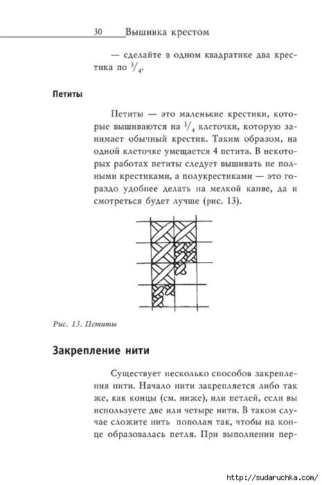 Vyshivka_krestom_31 (465x700, 115Kb)