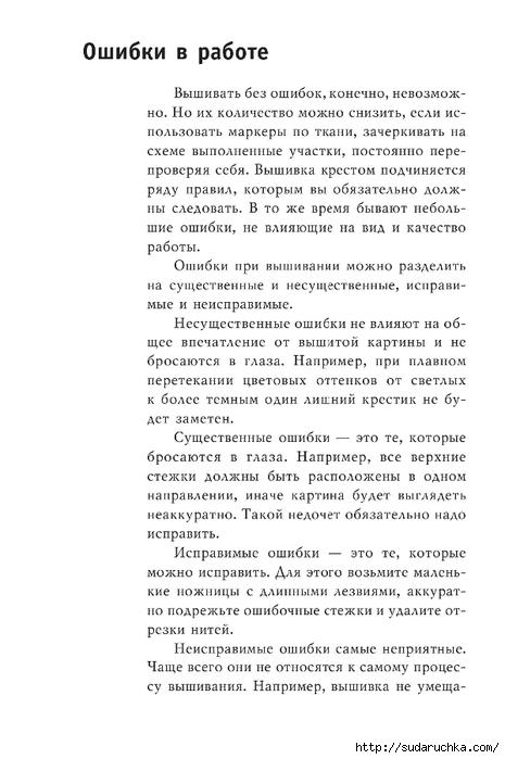 Vyshivka_krestom_35 (465x700, 169Kb)
