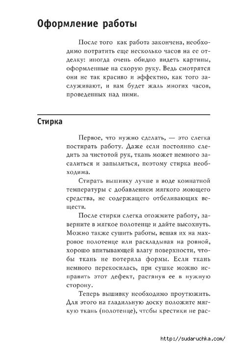 Vyshivka_krestom_37 (465x700, 156Kb)