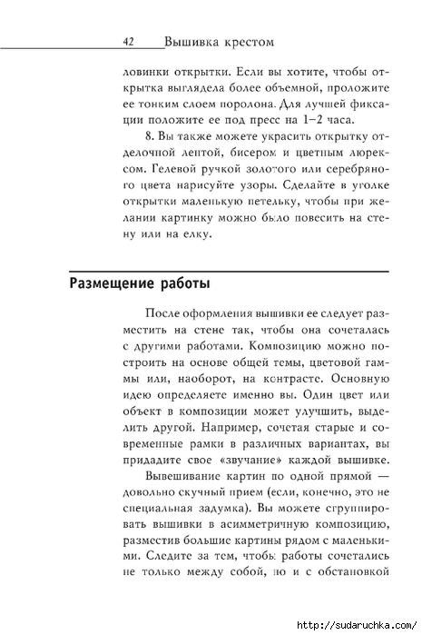 Vyshivka_krestom_43 (465x700, 165Kb)