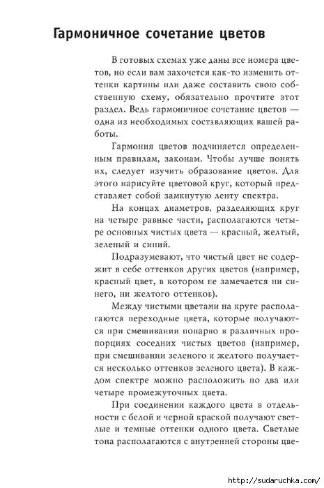 Vyshivka_krestom_45 (465x700, 179Kb)