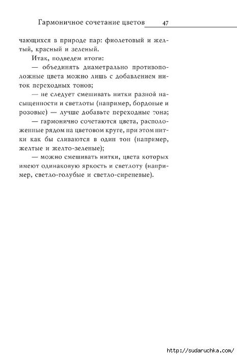 Vyshivka_krestom_48 (465x700, 90Kb)