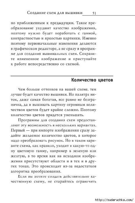 Vyshivka_krestom_52 (465x700, 170Kb)