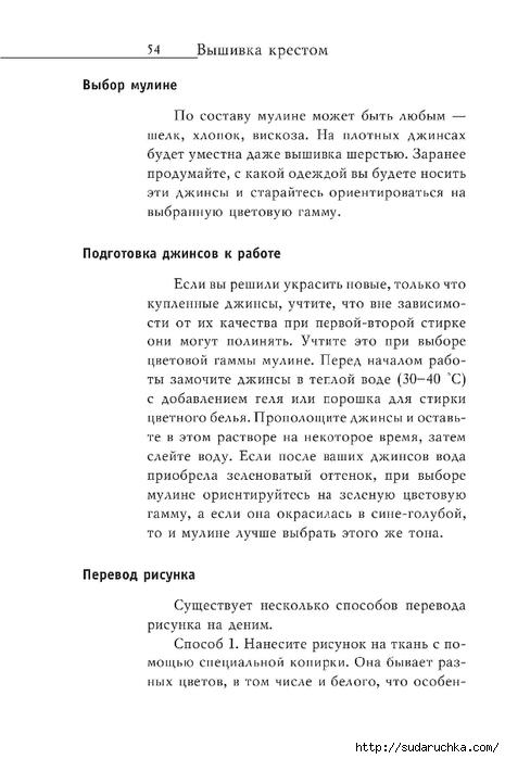 Vyshivka_krestom_55 (465x700, 150Kb)