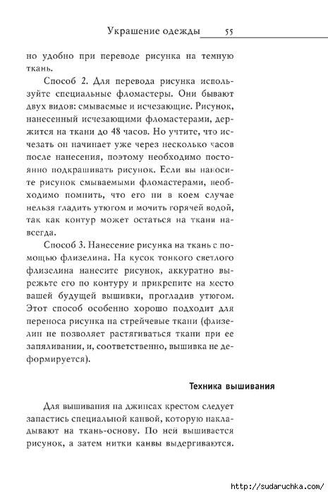 Vyshivka_krestom_56 (465x700, 164Kb)