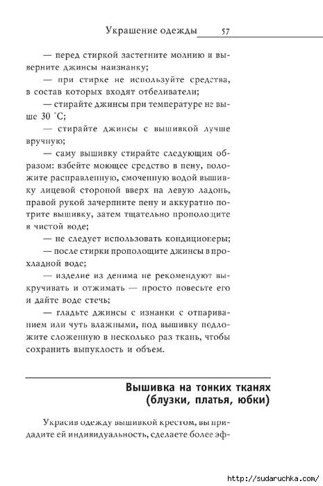Vyshivka_krestom_58 (465x700, 145Kb)