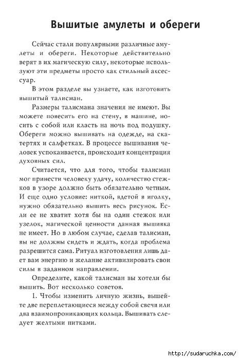Vyshivka_krestom_62 (465x700, 173Kb)