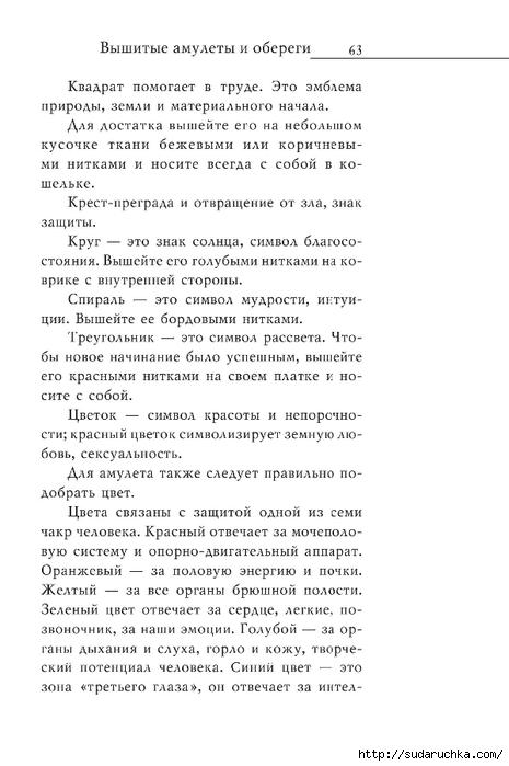 Vyshivka_krestom_64 (465x700, 162Kb)