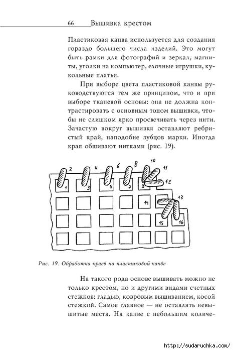 Vyshivka_krestom_67 (465x700, 154Kb)