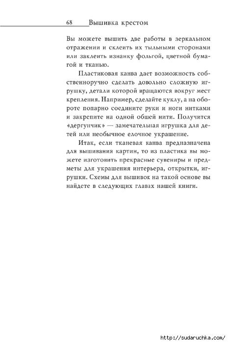 Vyshivka_krestom_69 (465x700, 107Kb)