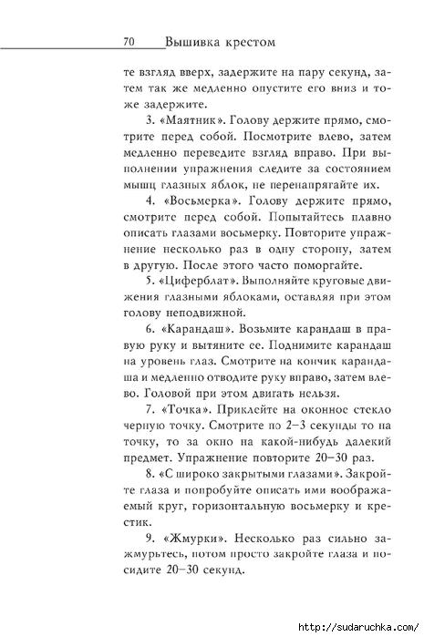 Vyshivka_krestom_71 (465x700, 170Kb)