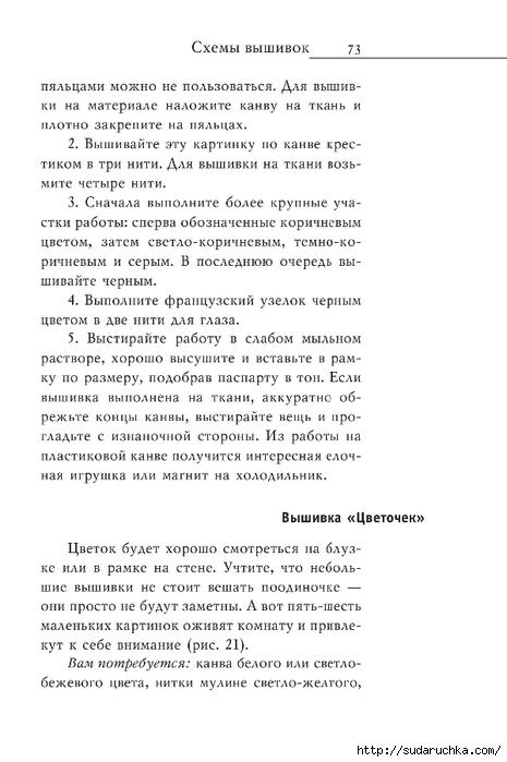 Vyshivka_krestom_74 (465x700, 159Kb)