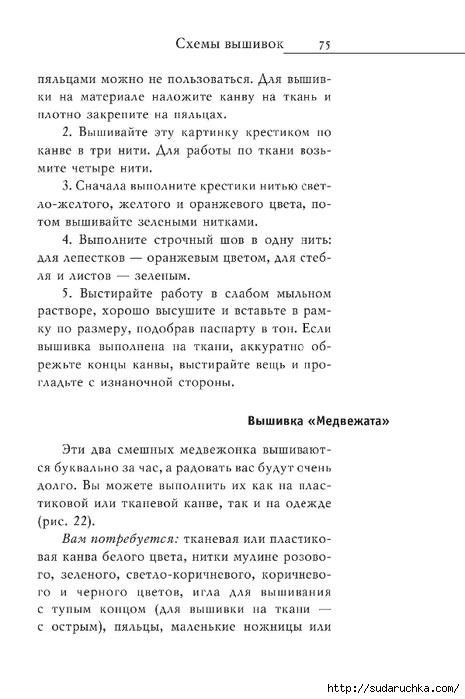 Vyshivka_krestom_76 (465x700, 158Kb)
