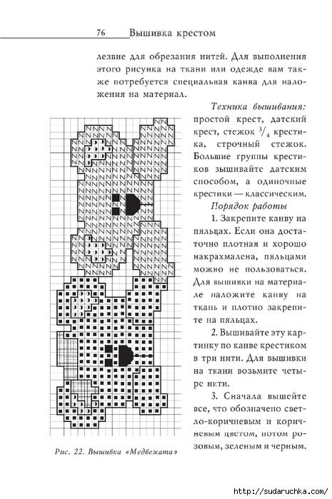 Vyshivka_krestom_77 (465x700, 206Kb)
