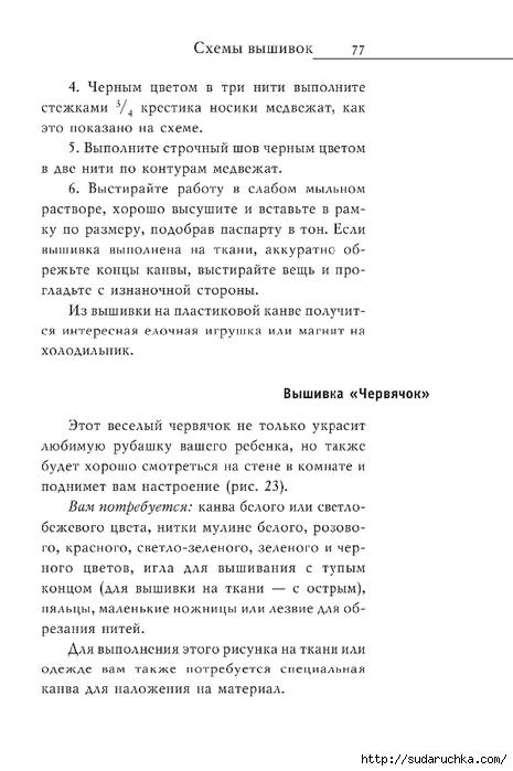 Vyshivka_krestom_78 (465x700, 154Kb)