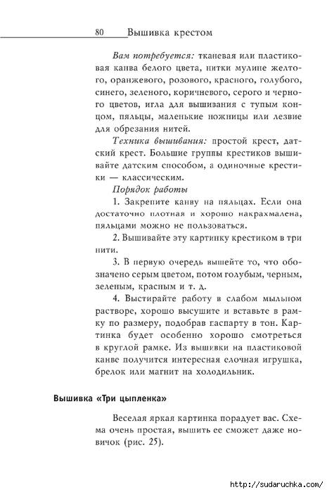Vyshivka_krestom_81 (465x700, 155Kb)