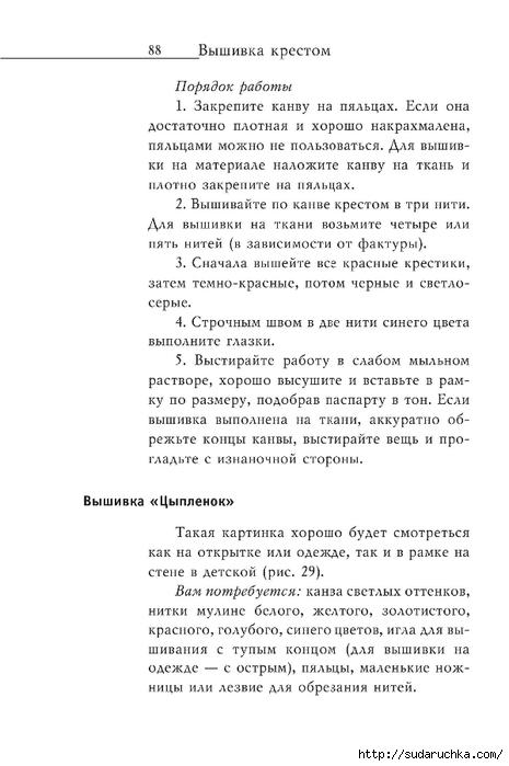 Vyshivka_krestom_89 (465x700, 154Kb)