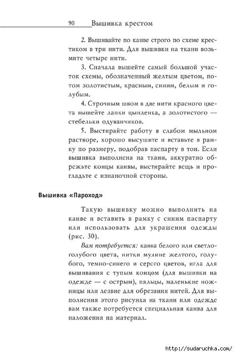 Vyshivka_krestom_91 (465x700, 157Kb)