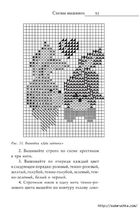 Vyshivka_krestom_94 (465x700, 180Kb)