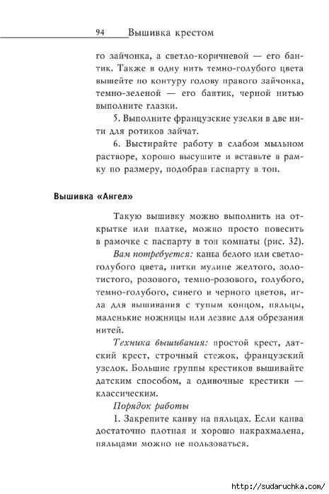 Vyshivka_krestom_95 (465x700, 152Kb)