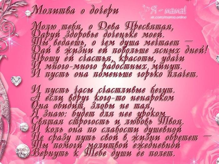 Красивые стихи для дочери взрослой с днем рождения
