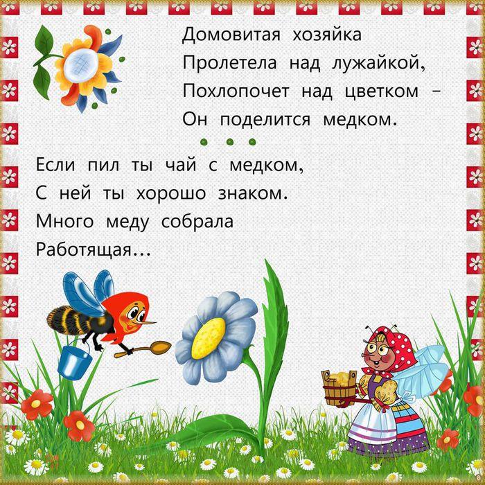 Стих про шмеля для детей короткие