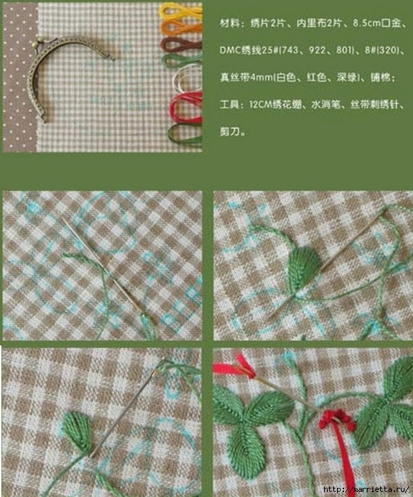 вышивка клубнички на кошельке  (2) (581x700, 309Kb)