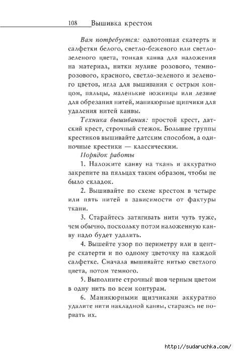 Vyshivka_krestom_109 (465x700, 158Kb)