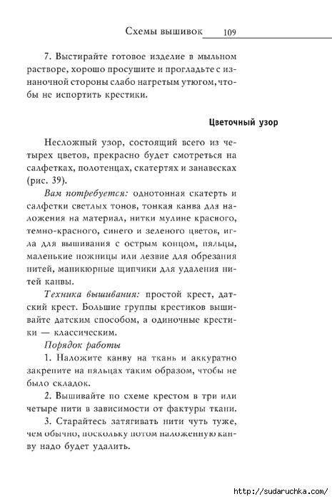 Vyshivka_krestom_110 (465x700, 152Kb)