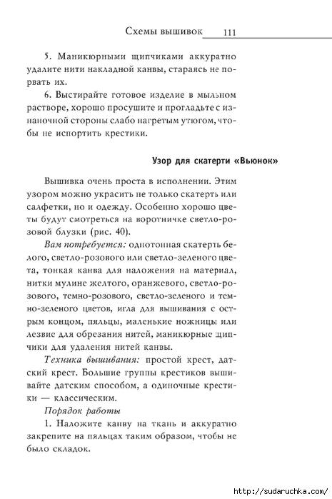 Vyshivka_krestom_112 (465x700, 154Kb)