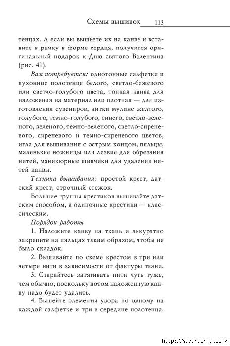 Vyshivka_krestom_114 (465x700, 162Kb)