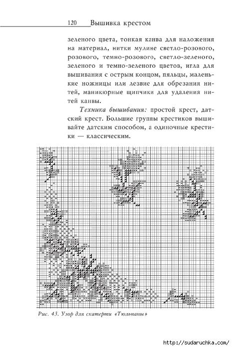 Vyshivka_krestom_121 (465x700, 198Kb)