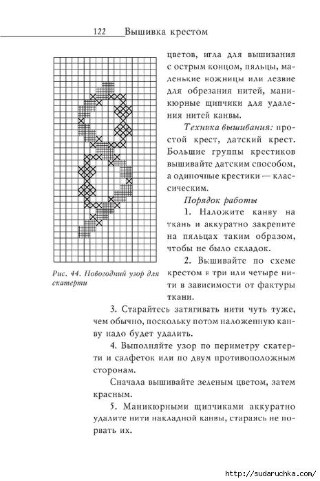 Vyshivka_krestom_123 (465x700, 175Kb)