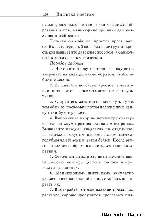 Vyshivka_krestom_125 (465x700, 155Kb)