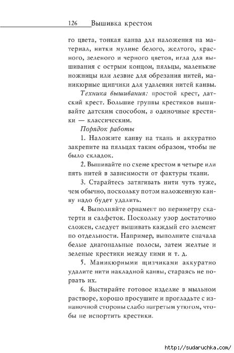 Vyshivka_krestom_127 (465x700, 166Kb)