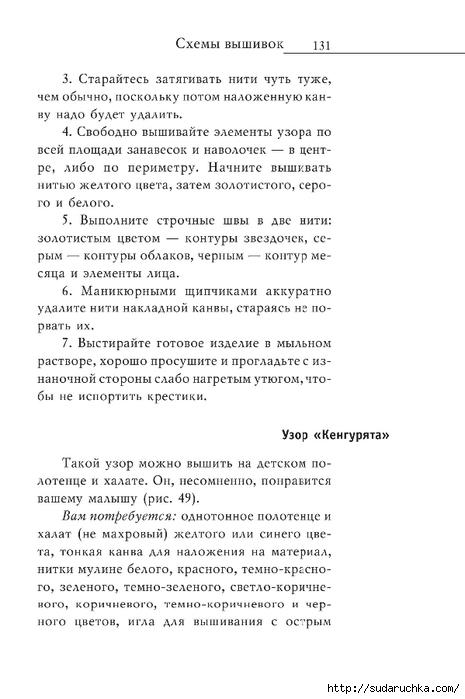 Vyshivka_krestom_132 (465x700, 152Kb)