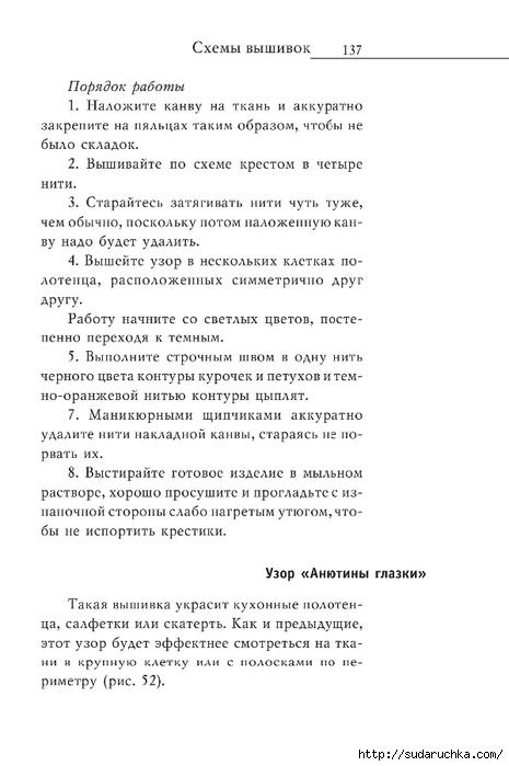 Vyshivka_krestom_138 (465x700, 137Kb)