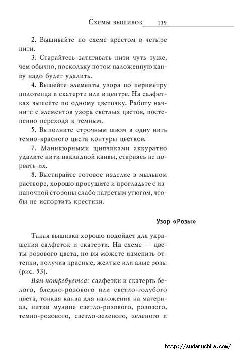 Vyshivka_krestom_140 (465x700, 153Kb)
