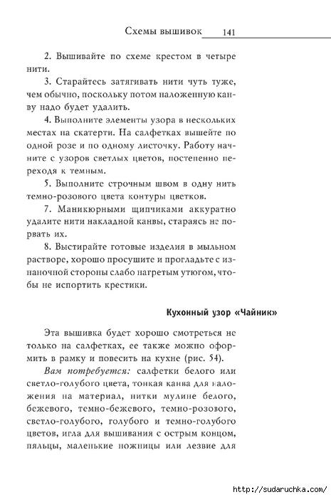 Vyshivka_krestom_142 (465x700, 157Kb)