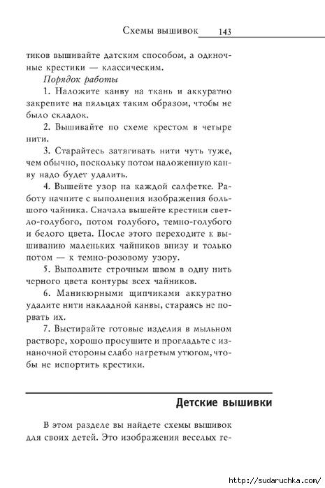 Vyshivka_krestom_144 (465x700, 149Kb)