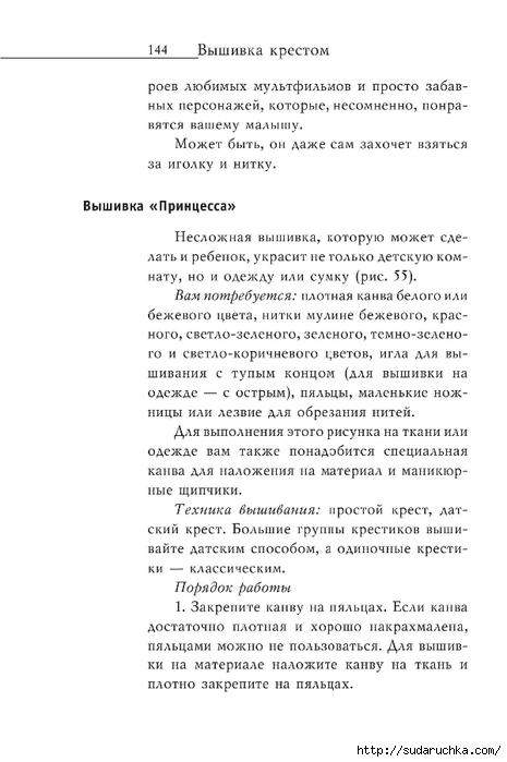 Vyshivka_krestom_145 (465x700, 153Kb)