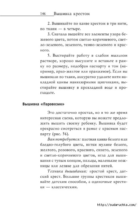 Vyshivka_krestom_147 (465x700, 153Kb)